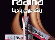 قیمت رنگ مو پادینا